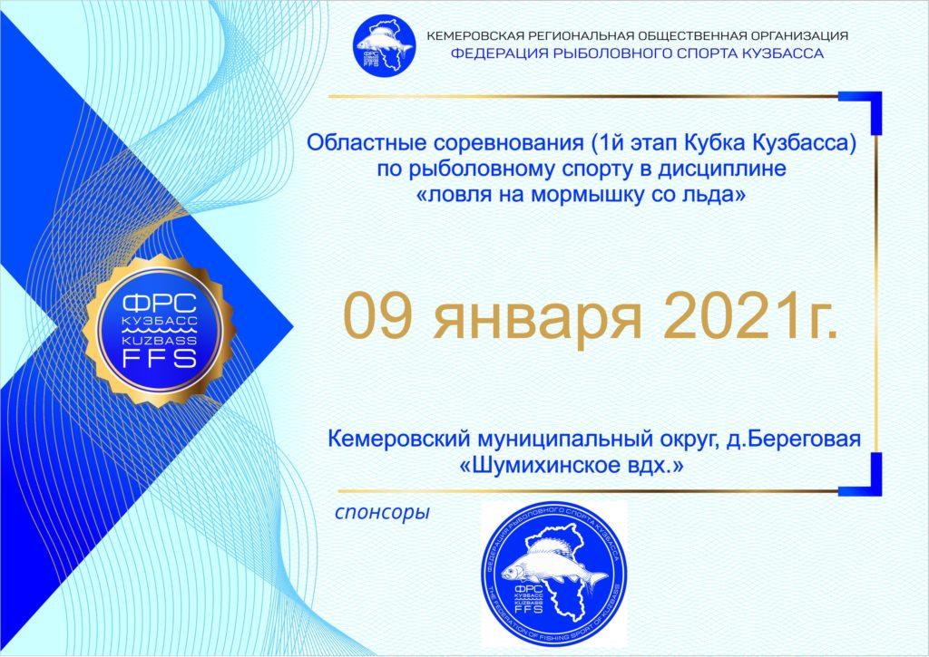 Соревнование Кемеровской области по ловле рыбы