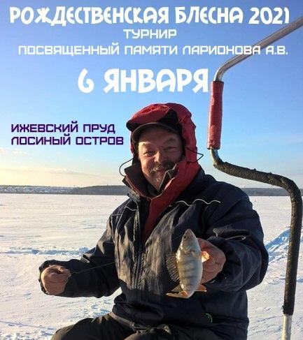 Соревнования по ловле рыбы в Ижевске